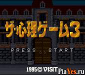 Shinri Game 3 The