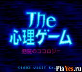 Shinri Game The - Akuma no Kokoroji