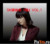 SM Choukyoushi Hitomi Vol 1