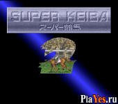 онлайн игра Super Keiba 2