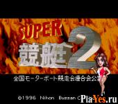 онлайн игра Super Kyoutei 2