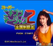 онлайн игра Super Nichibutsu Mahjong 2 - Zenkoku Seiha Hen