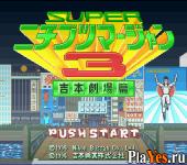 онлайн игра Super Nichibutsu Mahjong 3 - Yoshimoto Gekijou Hen
