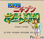 онлайн игра Super Nichibutsu Mahjong