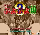 Super Puyo Puyo 2