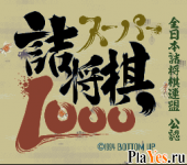 Super Tsume Shougi 1000