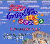 Tsuyoshi Shikkarai Shinasai - Taisen Puzzle dama