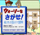 Wally wo Sagase! - Ehon no Kuni no Daibouken