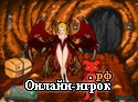 онлайн игра Belial Chapter 2.5