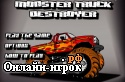 онлайн игра Monster truck destroyer