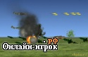 онлайн игра Fighter Patrol 42s