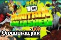 онлайн игра Ben 10: omnitrix unleashed