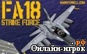 онлайн игра F18 Strike force