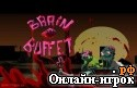 онлайн игра Brain Buffet