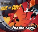 The incredibles save the day / Суперсемейка