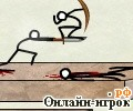 онлайн игра Stick Dude Killing Arena 4