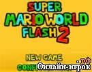 онлайн игра Super Mario World Flash 2