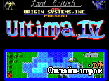 онлайн игра Ultima IV - Quest of the Avatar