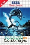 онлайн игра Ecco the Dolphin - The Tides of Time