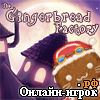 онлайн игра Gingerbread Factory