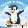 онлайн игра Penguin Quest