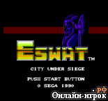 онлайн игра E-SWAT - City Under Siege