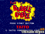 ������ ���� Final Bubble Bobble