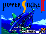 онлайн игра Power Strike II