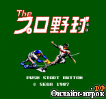 онлайн игра Pro Yakyuu Pennant Race, The