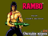 онлайн игра Rambo - First Blood Part II