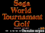 онлайн игра Sega World Tournament Golf
