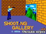 онлайн игра Shooting Gallery