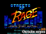 ������ ���� Streets of Rage