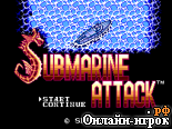 онлайн игра Submarine Attack