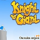 онлайн игра Knight vs Giant / Рыцарь против великана