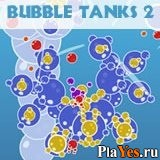 онлайн игра Bubble Tanks 2
