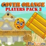 онлайн игра Cover Orange. Players Pack 3