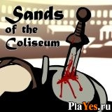 Sands of the Coliseum / Пески Колизея