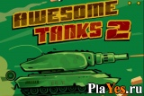 онлайн игра Awesome tanks 2