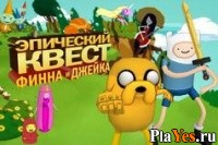 ������ ���� ��������� ����� ����� � ������ / Finn and Jake's Epic Quest