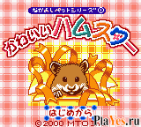 онлайн игра Nakayoshi Pet Series 1 - Kawaii Hamster
