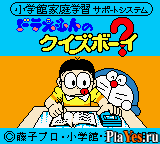 онлайн игра Doraemon no Quiz Boy