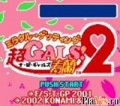 онлайн игра Chou Gals! Kotobuki Ran 2 - Miracle Getting