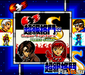 Super Fighters '99