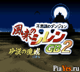 ������ ���� Fushigi no Dungeon - Fuurai no Shiren GB2 - Sabaku no Majou