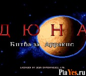 онлайн игра Dune: The Battle for Arrakis (хак r79)