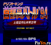 онлайн игра Drift King - Shutokou Battle 94