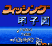 Fishing Koushien