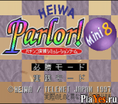 онлайн игра Heiwa Parlor! Mini 8 - Pachinko Jikki Simulation Game