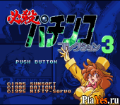 Hissatsu Pachinko Collection 3